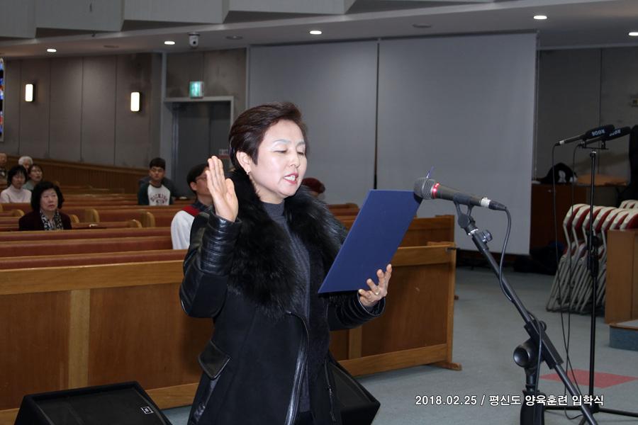 20180225평신도양육훈련입학식 (1)p.jpg