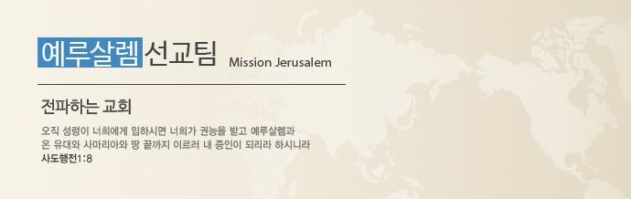 예루살렘선교팀5.jpg