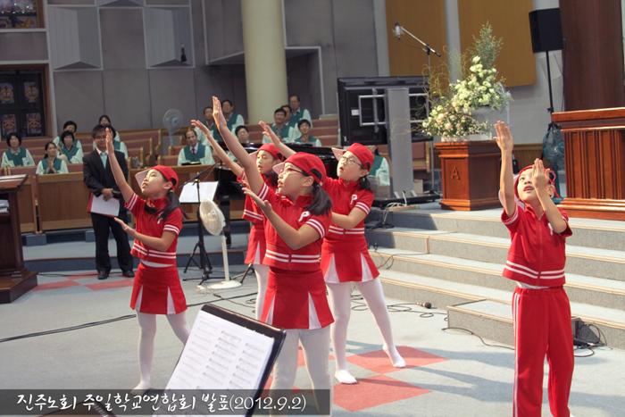 진주노회주일학교연합회발표20120902a5.jpg