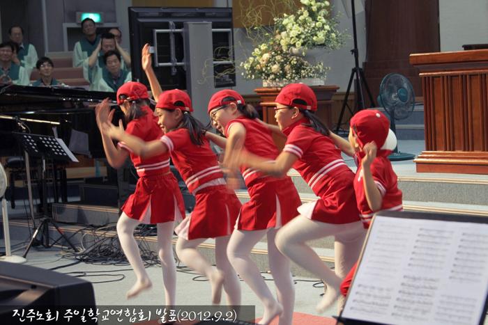 진주노회주일학교연합회발표20120902a8.jpg