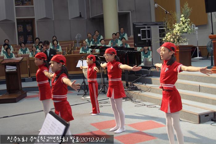 진주노회주일학교연합회발표20120902a7.jpg