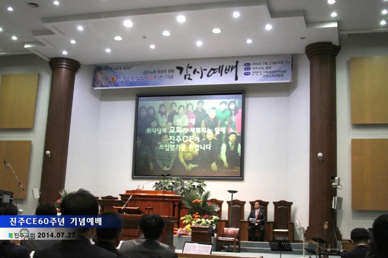 진주ce설립60주년기념예배b21.jpg