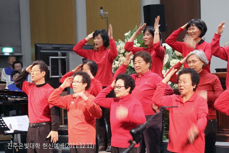 은빛대학헌신예배20111211a7.jpg