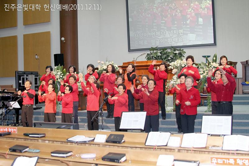 은빛대학헌신예배20111211a9.jpg