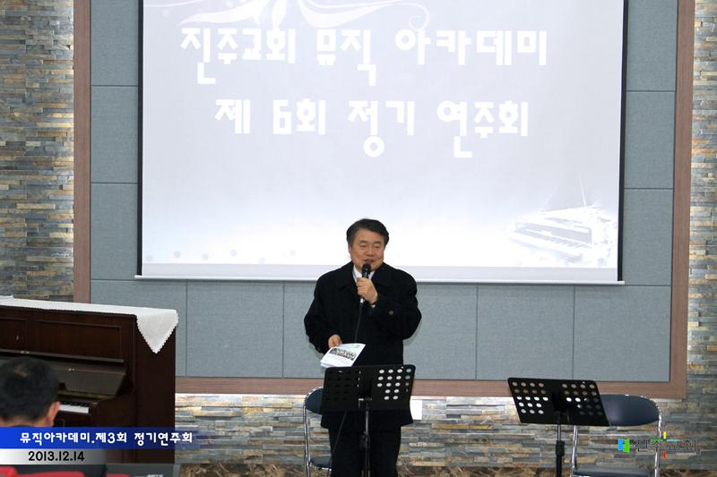 뮤직아카데미 제3회정기연주회20131214a51.jpg