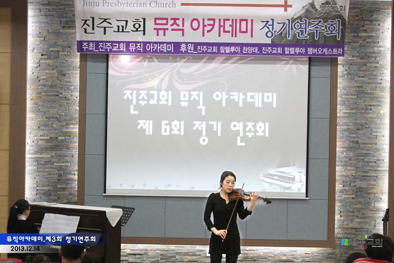 뮤직아카데미 제3회정기연주회20131214a11.jpg