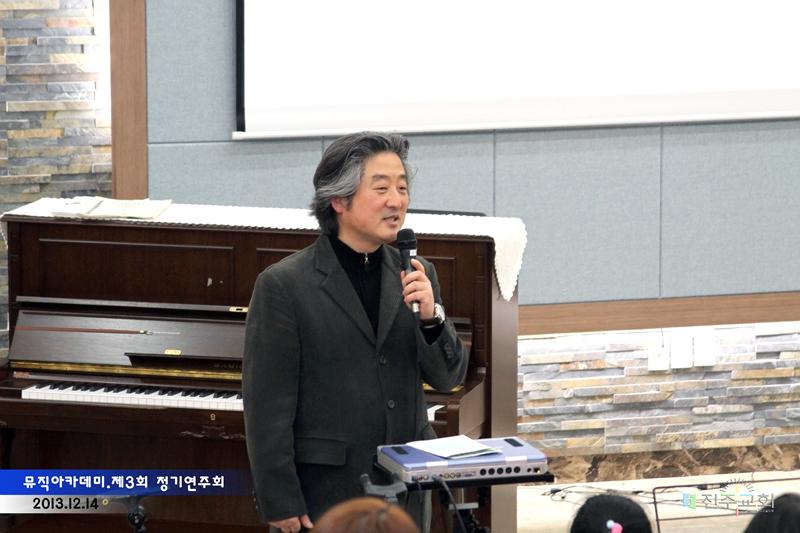 뮤직아카데미 제3회정기연주회20131214a2.jpg