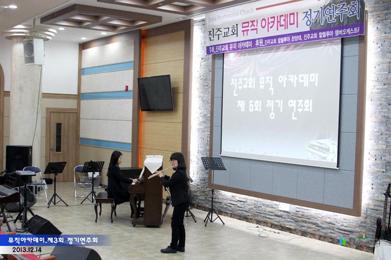 뮤직아카데미 제3회정기연주회20131214a33.jpg