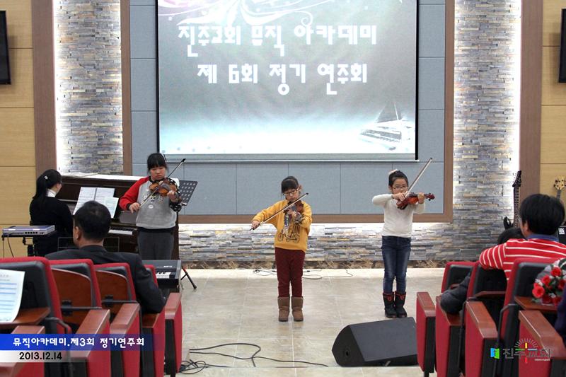 뮤직아카데미 제3회정기연주회20131214a3.jpg