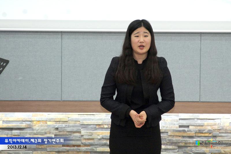 뮤직아카데미 제3회정기연주회20131214a18.jpg