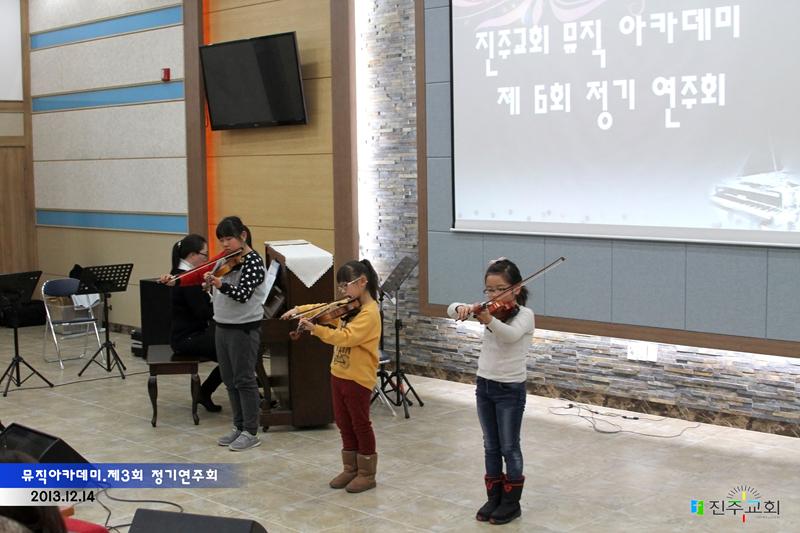 뮤직아카데미 제3회정기연주회20131214a4.jpg