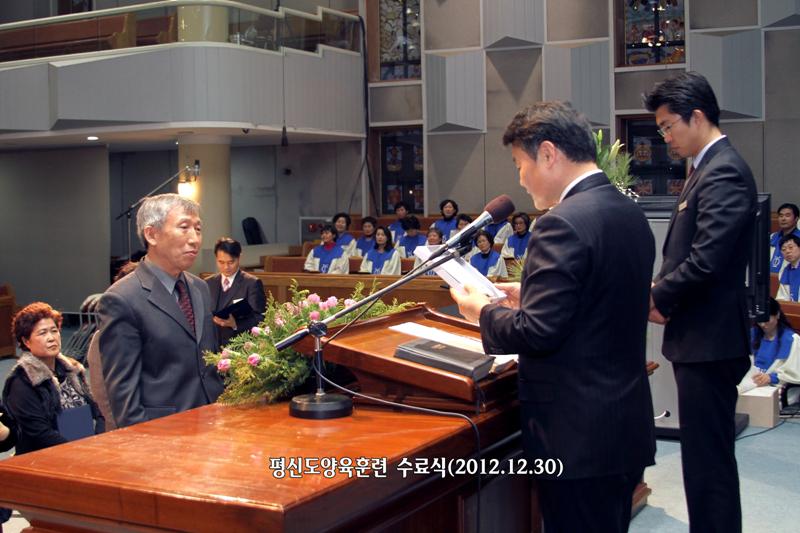 평신도양육훈현수료식20121230a7.jpg