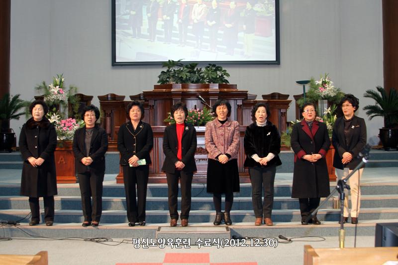 평신도양육훈현수료식20121230a2.jpg