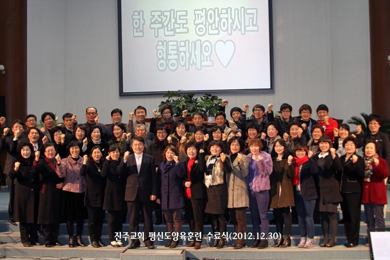 평신도양육훈현수료식20121230a16.jpg