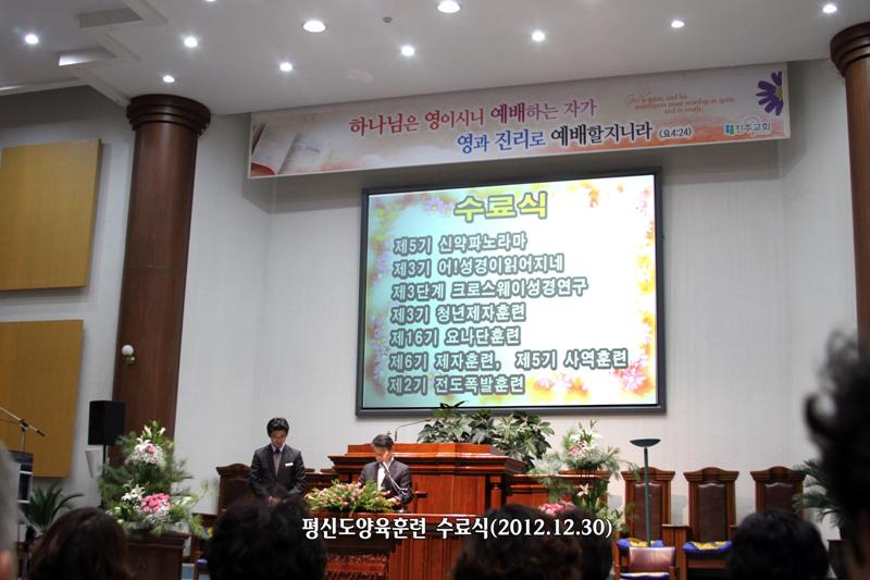 평신도양육훈현수료식20121230a14.jpg