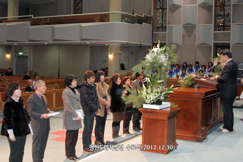 평신도양육훈현수료식20121230a3.jpg