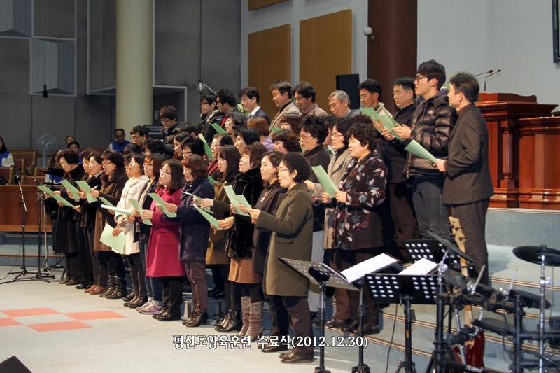 평신도양육훈현수료식20121230a1.jpg