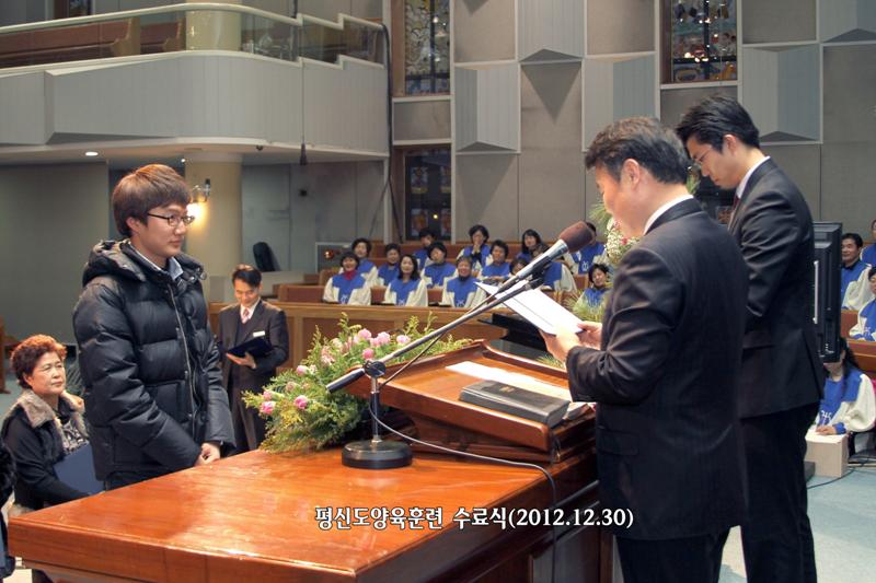 평신도양육훈현수료식20121230a8.jpg