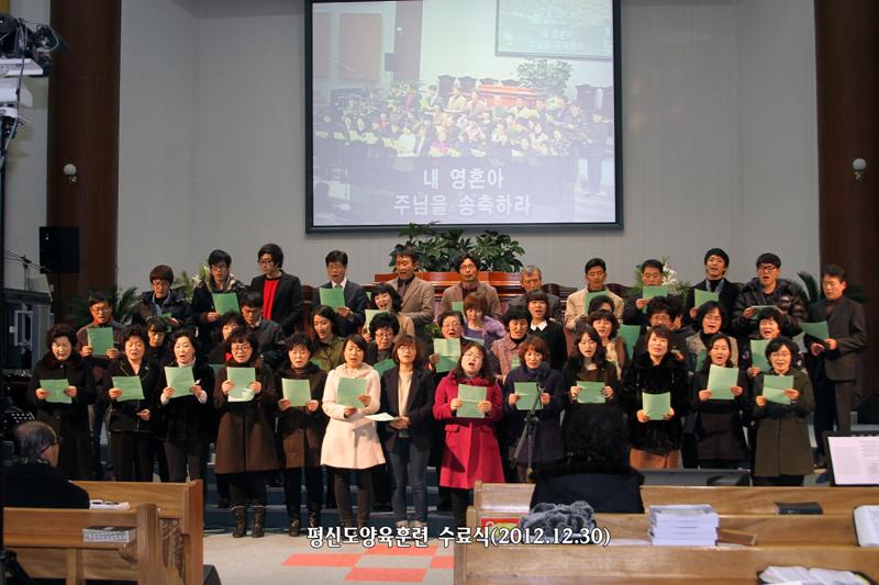 평신도양육훈현수료식20121230a15.jpg