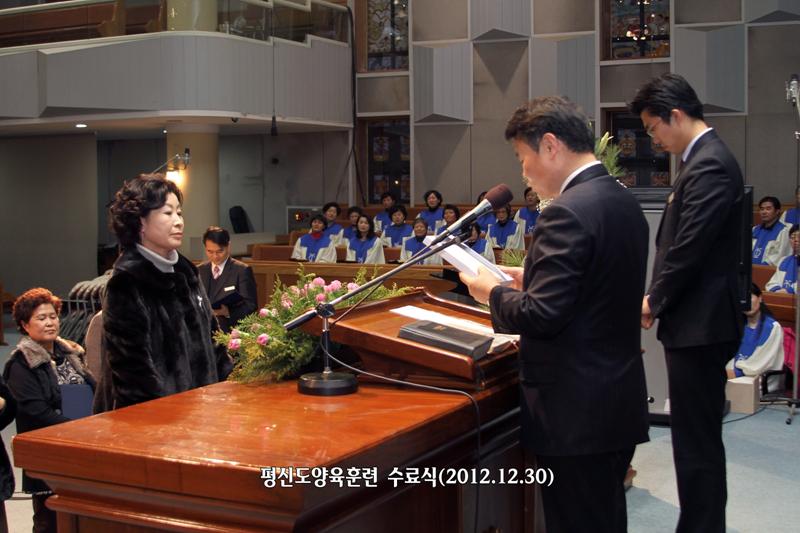 평신도양육훈현수료식20121230a5.jpg