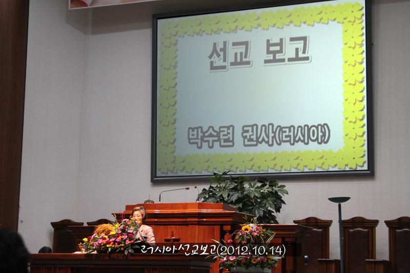 러시아선교보고20121014a1.jpg