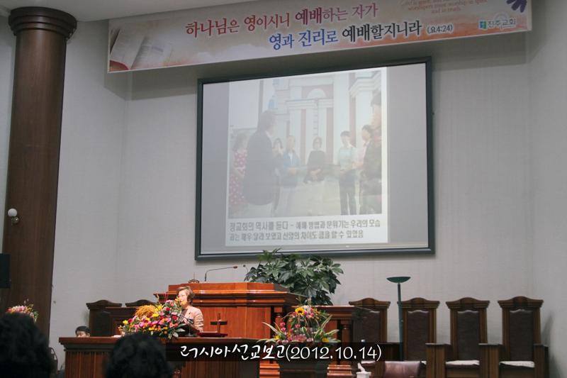 러시아선교보고20121014a2.jpg