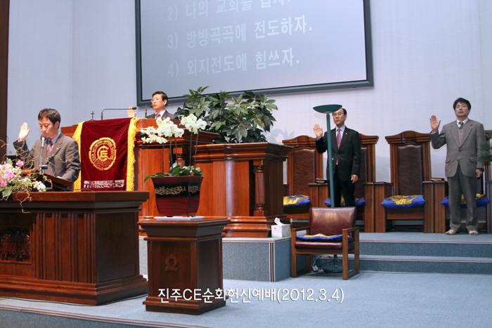 진주CE순회헌신예배20120304a6.jpg