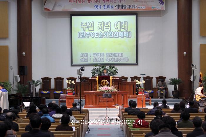 진주CE순회헌신예배20120304a1.jpg