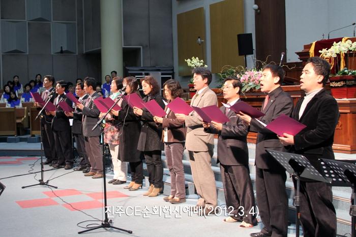 진주CE순회헌신예배20120304a9.jpg