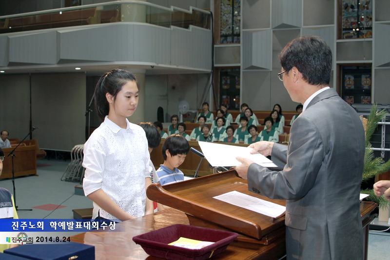 진주노회학예발표대회수상20140824a14.jpg