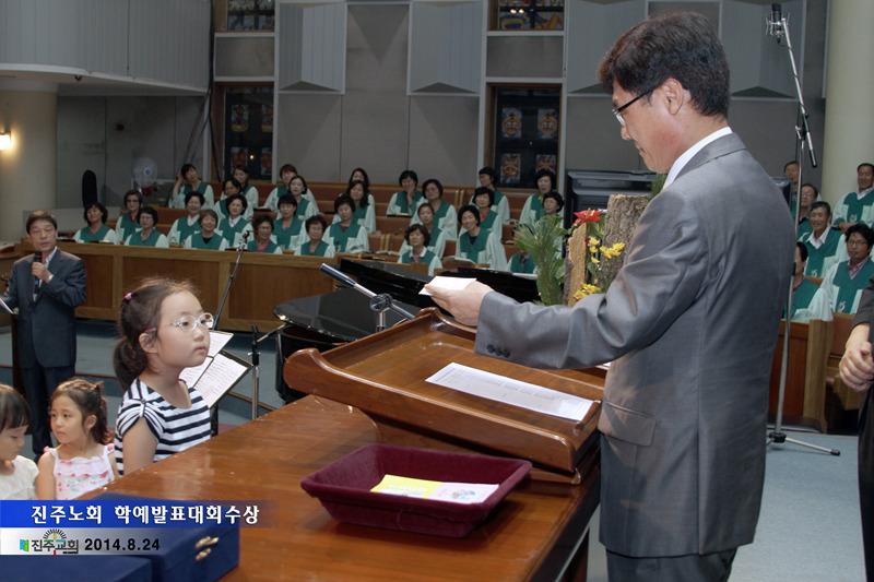 진주노회학예발표대회수상20140824a9.jpg