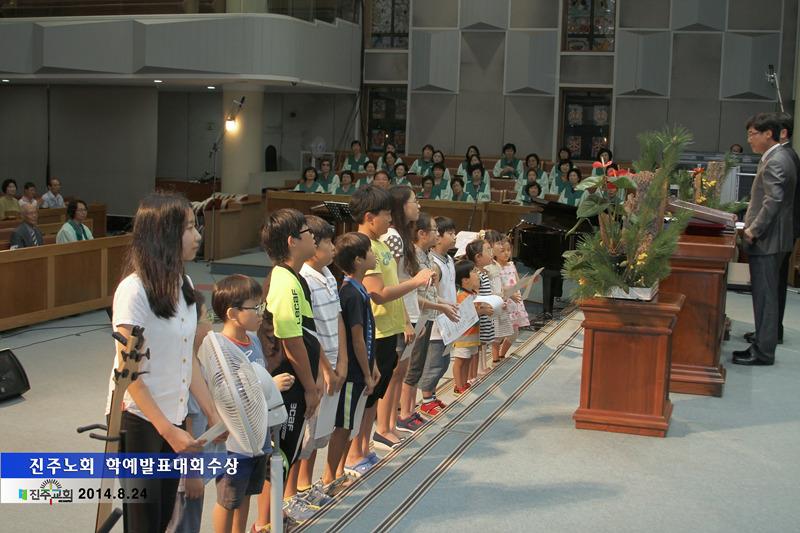 진주노회학예발표대회수상20140824a1.jpg
