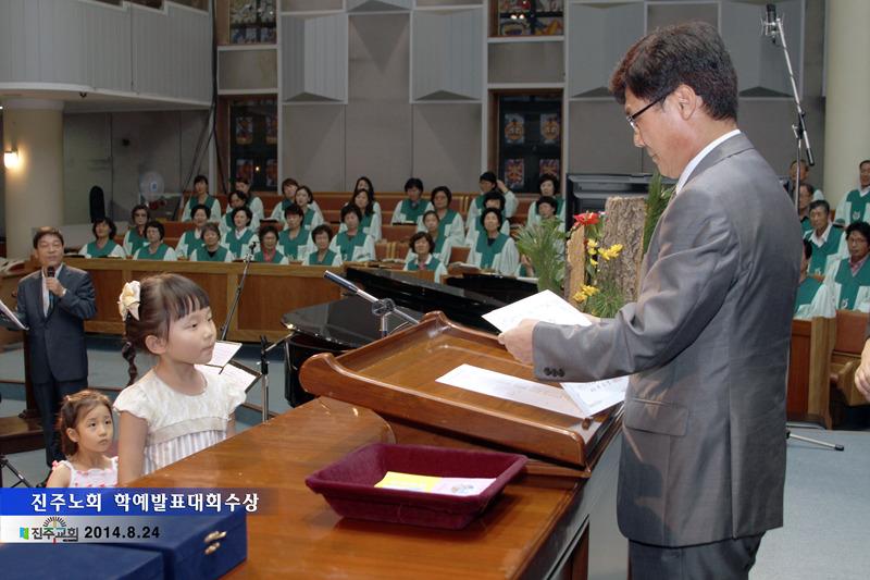 진주노회학예발표대회수상20140824a10.jpg