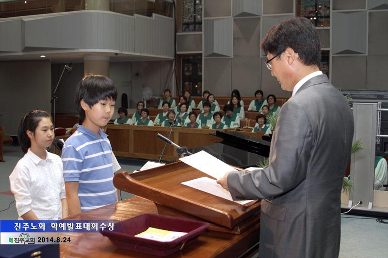 진주노회학예발표대회수상20140824a12.jpg