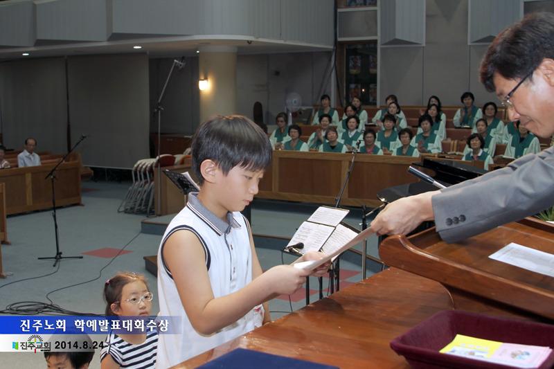 진주노회학예발표대회수상20140824a7.jpg