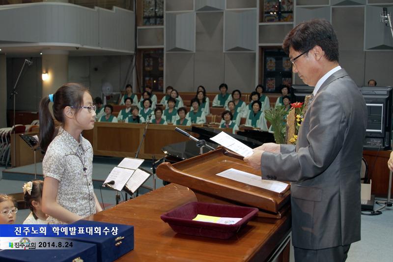 진주노회학예발표대회수상20140824a6.jpg