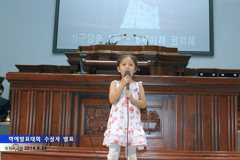 진주노회학예발표대회수상20140824a17.jpg