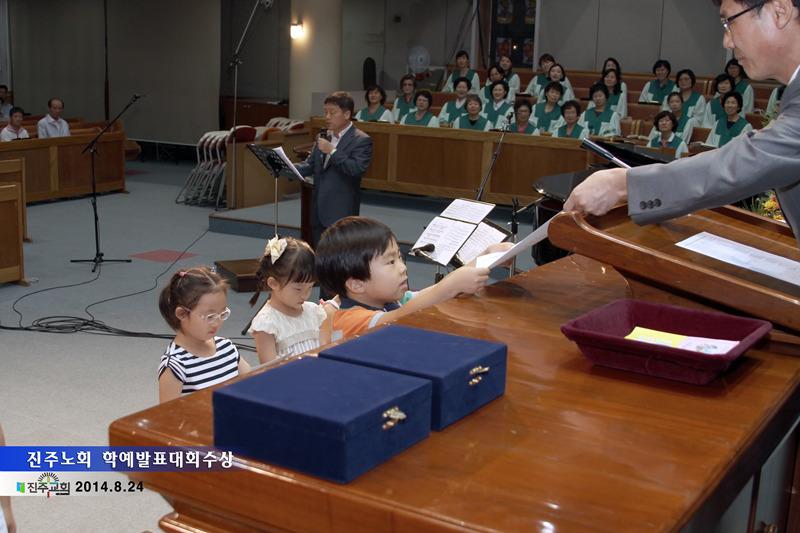 진주노회학예발표대회수상20140824a8.jpg