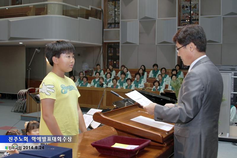 진주노회학예발표대회수상20140824a4.jpg