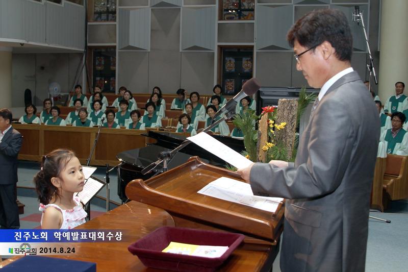 진주노회학예발표대회수상20140824a11.jpg