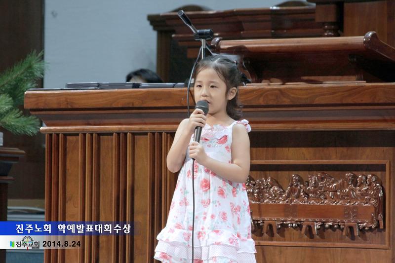 진주노회학예발표대회수상20140824a18.jpg