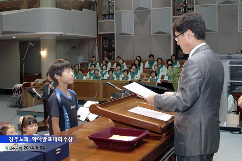 진주노회학예발표대회수상20140824a5.jpg