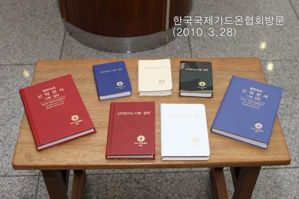 한국국제기드온협회방문100328a17.jpg