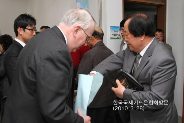 한국국제기드온협회방문100328a4.jpg