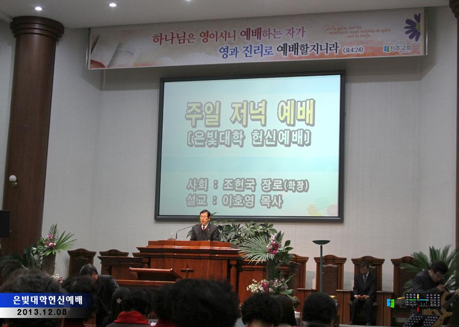 은빛대학헌신예배20131208a1.jpg