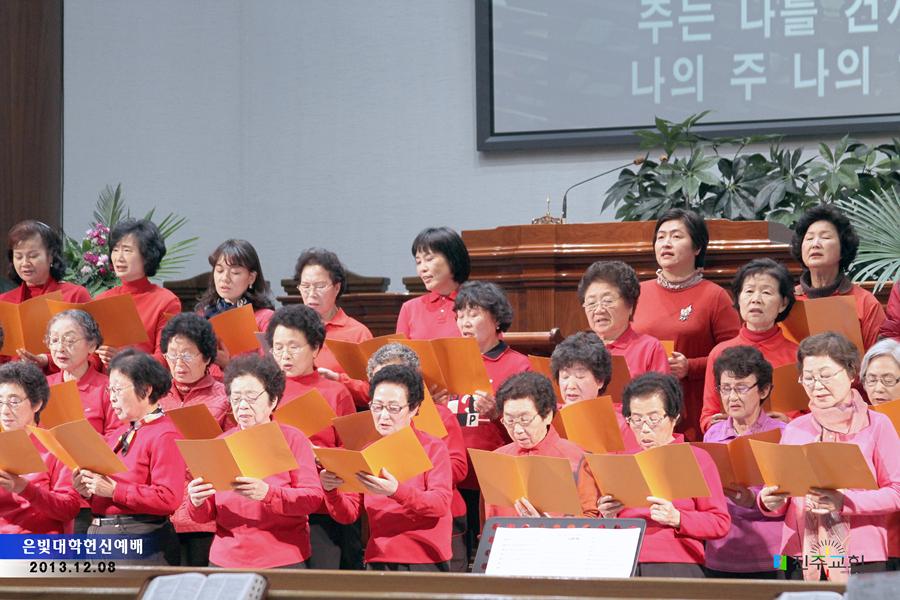 은빛대학헌신예배20131208a5.jpg