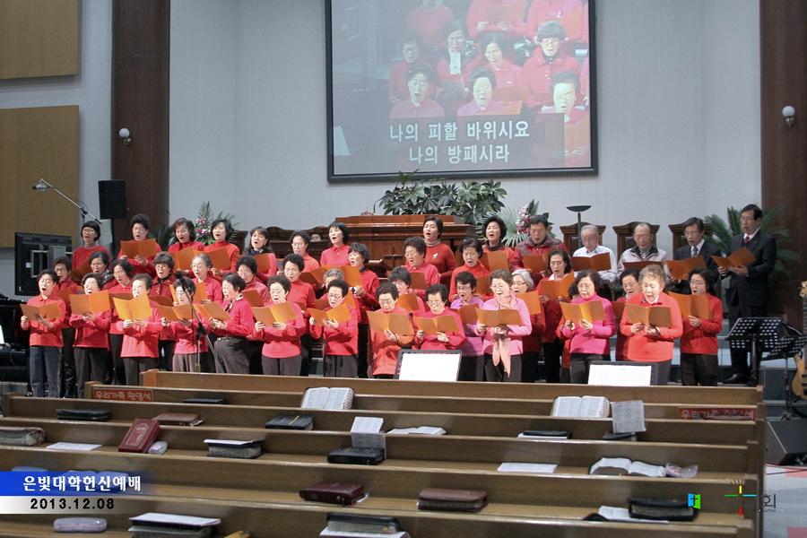 은빛대학헌신예배20131208a7.jpg