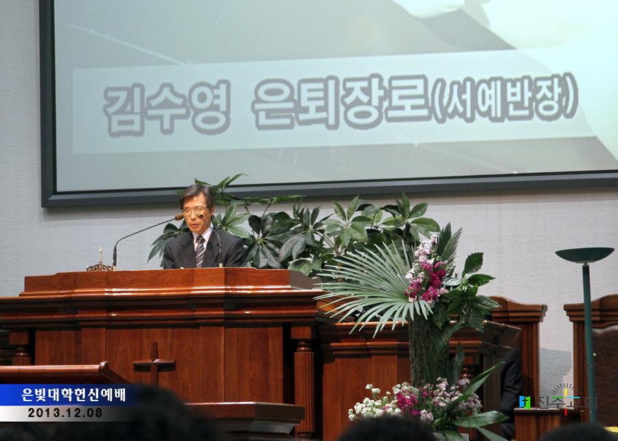 은빛대학헌신예배20131208a2.jpg