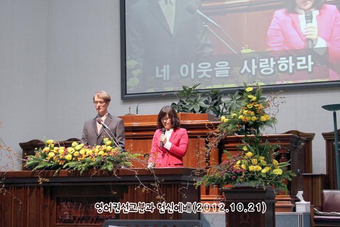 영어권선교분과 헌신예배20121021a9.jpg