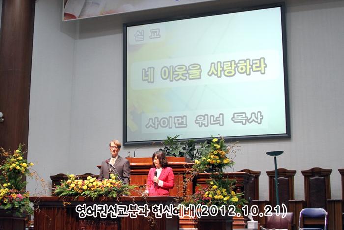 영어권선교분과 헌신예배20121021a2.jpg